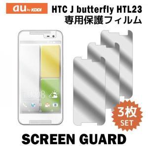 液晶保護フィルム 液晶保護 フィルム 3枚 au HTC J butterfly HTL23 エイチティーシージェーバタフライ フィルム スマホ スマートフォン スクリーンガード tominoshiro