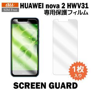 液晶保護フィルム HWV31 au HUAWEI nova 2 UQmobile 液晶保護 フィルム...
