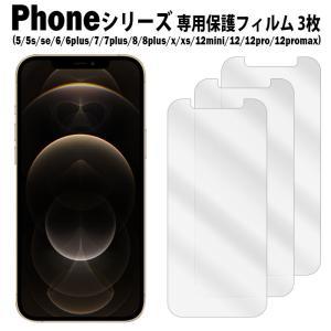iPhoneシリーズ 液晶保護フィルム 3枚入り iPhone7 iPhone6S Plus iPhone6 Plus iPhoneSE iPhone5S フィルム 保護フィルム film-ip-3|tominoshiro