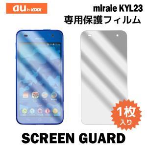 液晶保護フィルム 液晶保護 フィルム 1枚 au miraie KYL23 ミライエ kyl23 スマホ スマートフォン スクリーンガード
