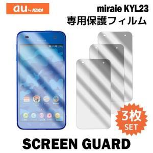 液晶保護フィルム 液晶保護 フィルム 3枚 au miraie KYL23 ミライエ kyl23 スマホ スマートフォン スクリーンガード