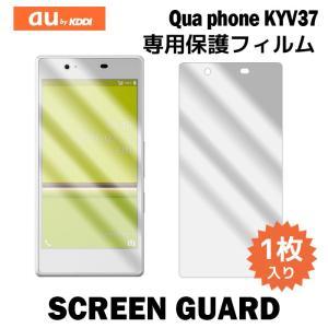 液晶保護フィルム 1枚入り Qua phone KYV37 保護シート 保護シール アルバーノ 保護フィルム スマホ スマートフォン スクリーンガード