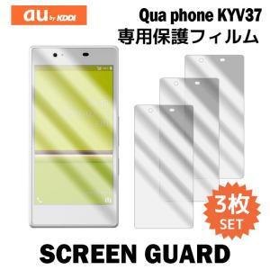 液晶保護フィルム 3枚入り Qua phone KYV37 保護シート 保護シール アルバーノ 保護フィルム スマホ スマートフォン スクリーンガード