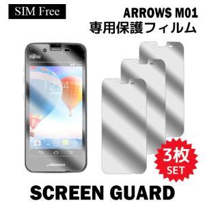 液晶保護フィルム 液晶保護 フィルム 3枚 ARROWS M01 アロウズ m01 SIMフリー simフリー スマホ スマートフォン スクリーンガード|tominoshiro