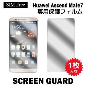 液晶保護フィルム 液晶保護 フィルム 1枚 Huawei Ascend Mate7 アセンド メイト7 SIMフリー simフリー スマホ スマートフォン スクリーンガード
