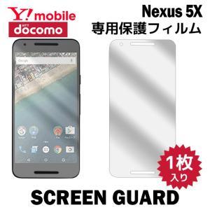 Nexus 5X 液晶保護フィルム 1枚入り 液晶保護シート フィルム スマホ スマートフォン スクリーンガード|tominoshiro