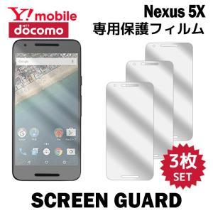 Nexus 5X 液晶保護フィルム 3枚入り 液晶保護シート フィルム スマホ スマートフォン スクリーンガード|tominoshiro