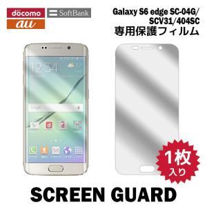 液晶保護フィルム 1枚 Galaxy S6 edge SC-...
