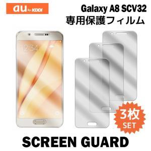 液晶保護フィルム 3枚入り Galaxy A8 SCV32 保護シート 保護シール アルバーノ 保護フィルム スマホ スマートフォン スクリーンガード