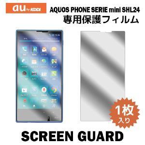 液晶保護フィルム/液晶保護 フィルム 1枚/AQUOS PHONE SERIE mini SHL24 アクオスフォン セリエ mini/フィルム/スマホ/スマートフォン/スクリーンガード/au