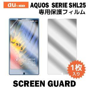 液晶保護フィルム 液晶保護 フィルム 1枚 AQUOS SERIE SHL25 アルバーノl03 フィルム スマホ スマートフォン スクリーンガード au|tominoshiro