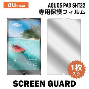 液晶保護フィルム/液晶保護 フィルム 1枚/AQUOS PAD SHT22 アクオスフォンパッド/フィルム/スマホ/スマートフォン/スクリーンガード/au