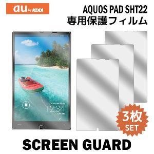 液晶保護フィルム/液晶保護 フィルム 3枚/AQUOS PAD SHT22 アクオスフォンパッド/フィルム/スマホ/スマートフォン/スクリーンガード/au