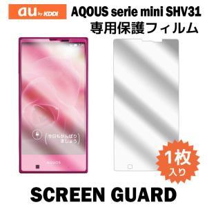 液晶保護フィルム 液晶保護 フィルム 1枚 au AQUOS SERIE mini SHV31 アクオス セリエ ミニ shv31 スマホ スマートフォン スクリーンガード