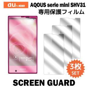 液晶保護フィルム 液晶保護 フィルム 3枚 au AQUOS SERIE mini SHV31 アクオス セリエ ミニ shv31 スマホ スマートフォン スクリーンガード