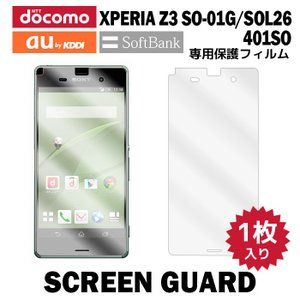 液晶保護フィルム 液晶保護 フィルム 1枚 Xperia Z3 SO-01G SOL26 401SO フィルム スマホ スマートフォン スクリーンガード docomo