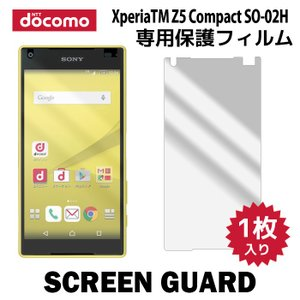 『液晶保護フィルム 1枚 / Xperia Z5 Compact SO-02H 対応』端末の液晶画面...
