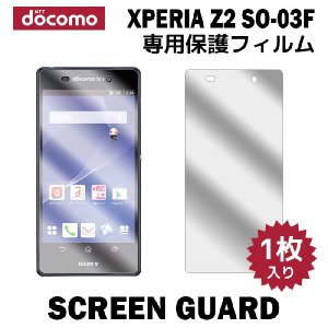 『液晶保護フィルム 1枚 / docomo Xperia Z2 SO-03F 対応』端末の液晶画面を...