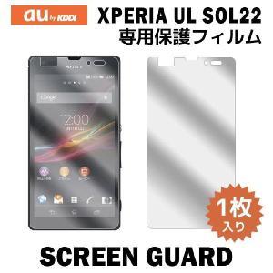液晶保護フィルム/液晶保護 フィルム 1枚/Xperia UL SOL22 エクスペリアul/フィルム/スマホ/スマートフォン/スクリーンガード/au