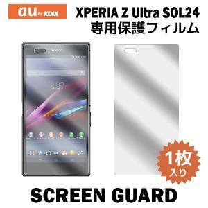液晶保護フィルム 液晶保護 フィルム 1枚 Xperia Z...