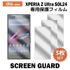 液晶保護フィルム/液晶保護 フィルム 3枚/Xperia Z Ultra SOL24 エクスペリアzUltra/フィルム/スマホ/スマートフォン/スクリーンガード/au