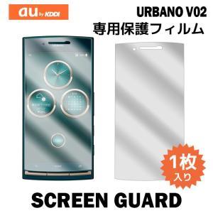 液晶保護フィルム 1枚入り URBANO V02 保護シート urbano v02 保護シール アルバーノ 保護フィルム スマホ スマートフォン スクリーンガード