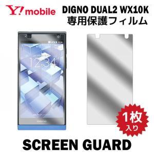 液晶保護フィルム 液晶保護 フィルム 1枚 Y!mobile DIGNO DUAL 2 WX10K ディグノデュアル2 フィルム スマホ スマートフォン スクリーンガード|tominoshiro