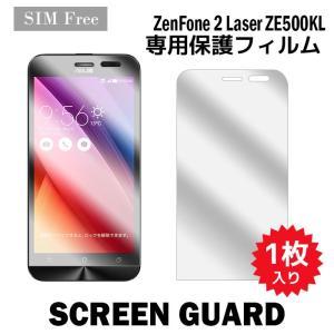 液晶保護フィルム 1枚入り ZenFone2 Laser ZE500KL 保護シート 保護シール アルバーノ 保護フィルム スマホ スマートフォン スクリーンガード