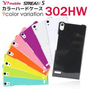 Y!mobile STREAM S 302HW ハード スマホケース スマホカバー ケース カバー カラ  ハードケース tominoshiro