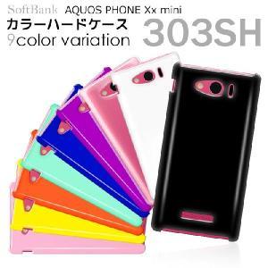 SoftBank AQUOS PHONE Xx mini 303SH アクオスフォンXx mini カバー ケース AQUOS PHONE Xx mini 303SH ソフトバンク スマホカバー ハードケース 303SH|tominoshiro