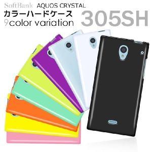 SoftBank AQUOS CRYSTAL アクオスクリスタル 305SH カバー ケース AQUOS CRYSTAL ソフトバンク スマホカバー ハードケース 305sh