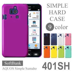 SoftBank シンプルスマホ2 401SH カバー ケース ソフトバンク スマホカバー スマホケース ハードケース 401sh|tominoshiro