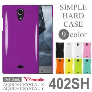 『SoftBank AQUOS CRYSTAL X 402SH/Y!mobile AQUOS CRY...