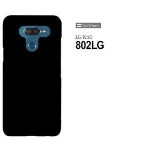 SoftBank LG K50 802LG ハード ケース スマホ カバー hd-802lg
