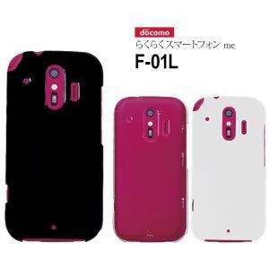 【商品説明】 『らくらくスマートフォン me F-01L  カバー ケース』 スタイリッシュなハード...
