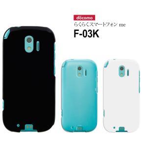 【商品説明】 『docomo らくらくスマートフォン me F-03K  カバー ケース』 スタイリ...