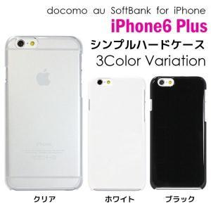 iPhone6 Plus 5.5inch アイフォン6 iPhone6ケース iPhone6カバー カバー ケース ドコモ ソフトバンク au カラー ハードケース|tominoshiro