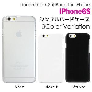 iPhone6S ハードケース iPhone6S ケース iPhone6S カバー アイフォン6s iphone ケース シンプル スマホ ケース|tominoshiro