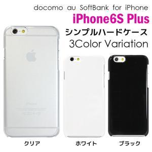iPhone6S Plus ハードケース iPhone6S Plus ケース iPhone6S Plus カバー アイフォン6s プラス iphone ケース シンプル スマホ ケース|tominoshiro