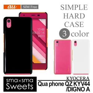 【商品説明】 『au Qua phone QZ KYV44/DIGNO A  カバー ケース』 スタ...