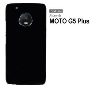 アウトレット 訳あり SIMフリー Motorola Moto G5 Plus ハード ケース スマ...