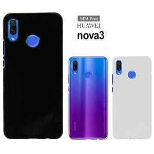 HUAWEI nova 3 ハード ケース スマホ カバー hd-nova3