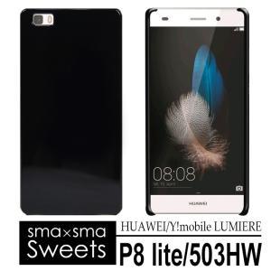 HUAWEI p8lite Y!mobile LUMIERE 503HW カバー ケース スマホカバー スマホケース ハードケース SIMフリー ファーウェイ p8lite|tominoshiro
