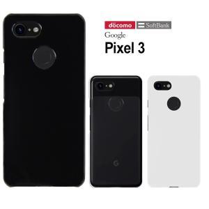 【商品説明】 『docomo Pixel 3  カバー ケース』 スタイリッシュなハードケースで、衝...