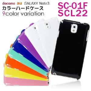 docomo GALAXY Note 3 SC-01F/SCL22 ギャラクシー ノート3 カバー ケース GALAXY Note 3 SC-01F/SCL22 スマホカバー スマートフォン ハードケース SC-01F/SCL22