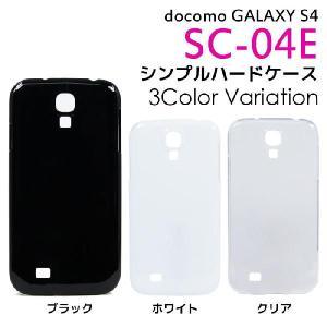 docomo GALAXY S4 SC-04E ギャラクシーs4 カバー ケース GALAXY S4 SC-04E ドコモ スマホカバー スマートフォン ハードケース SC-04E