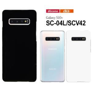【商品説明】 『Galaxy S10+ SC-04L/Galaxy S10+ SCV42  カバー ...