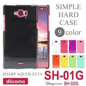 docomo AQUOS ZETA SH-01G Disney Mobile on docomo SH-02G ハード アクオスフォン ゼータ スマホケース スマホカバー カラー スマートフォン ハードケース