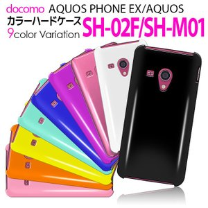 『docomo AQUOS PHONE EX SH-02F/AQUOS SH-M01用ハードケース』...