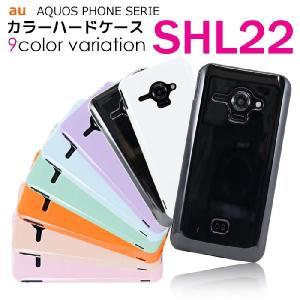 au AQUOS PHONE SERIE SHL22 アクオスフォン セリエ カバー ケース AQUOS PHONE SERIE SHL22 au スマホカバー スマートフォン ハードケース SHL22
